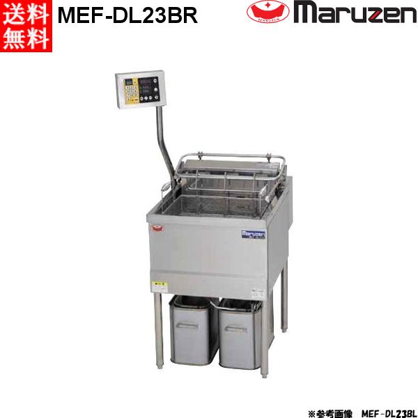 マルゼン 電気式フライヤー MEF-DL23BR オートリフトタイプ 200V