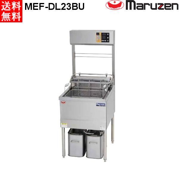 マルゼン 電気式フライヤー MEF-DL23BU オートリフトタイプ 200V