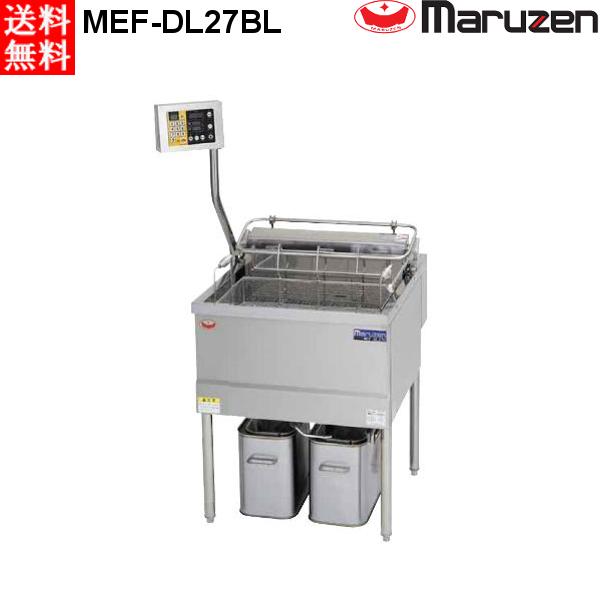 マルゼン 電気式フライヤー MEF-DL27BL オートリフトタイプ 200V
