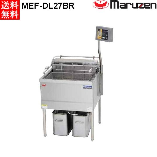 マルゼン 電気式フライヤー MEF-DL27BR オートリフトタイプ 200V