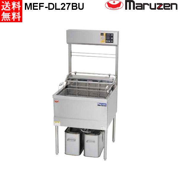 マルゼン 電気式フライヤー MEF-DL27BU オートリフトタイプ 200V