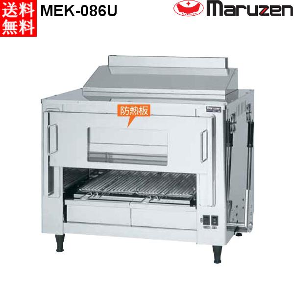 マルゼン 電気上火式焼物器 MEK-086U W890×D600×H670 カーボンランプヒーター搭載