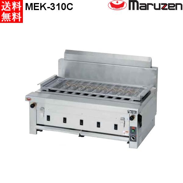 マルゼン 電気下火式焼物器 汎用型 MEK-310C W910×D600×H320