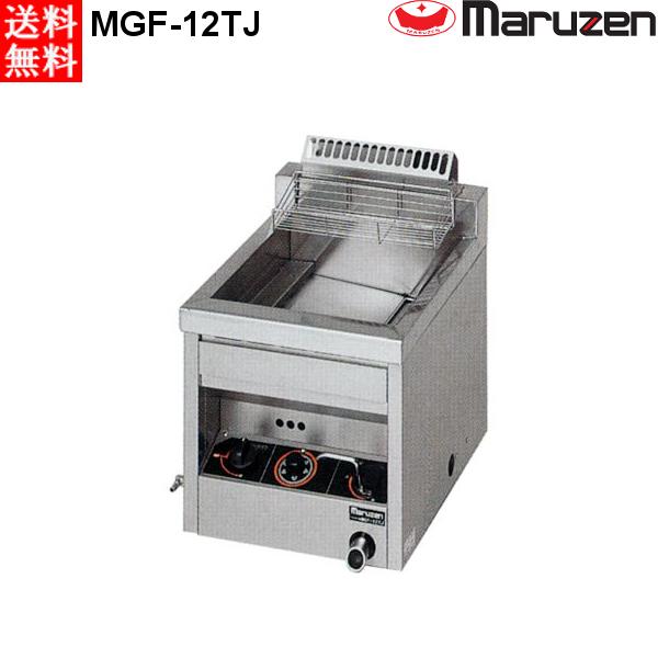 マルゼン 1槽式 ガスフライヤー スタンダードシリーズ 卓上タイプ MGF-12TJ 都市ガス(13A)仕様 W400・D500・H400(mm)