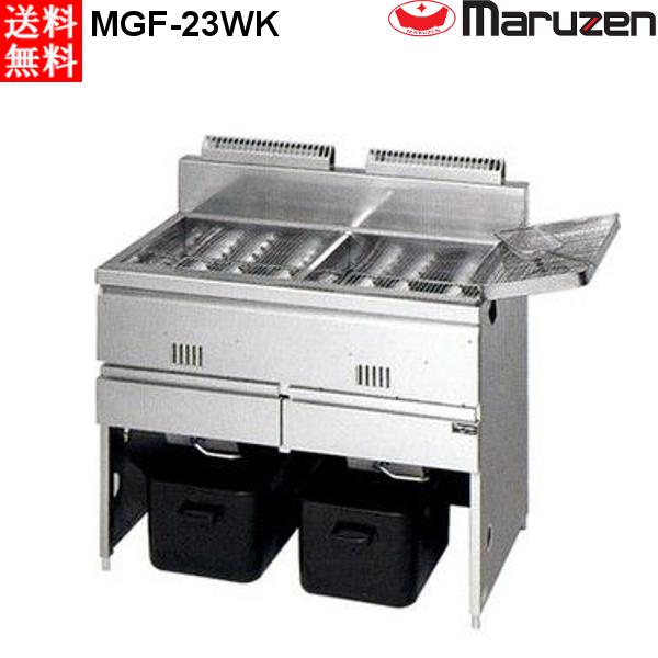 マルゼン 2槽式 ガスフライヤー スタンダードシリーズ 2×23L MGF-23WK LPガス(プロパン)仕様 W1030・D600・H800(mm)