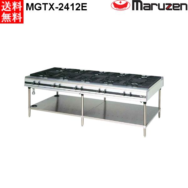 マルゼン パワークック ガステーブル MGTX-2412E 都市ガス(13A)仕様 W2400×D1200×H800