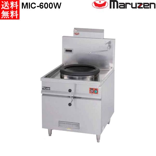 マルゼン IH中華レンジ MIC-600W W750×D900×H800×B400