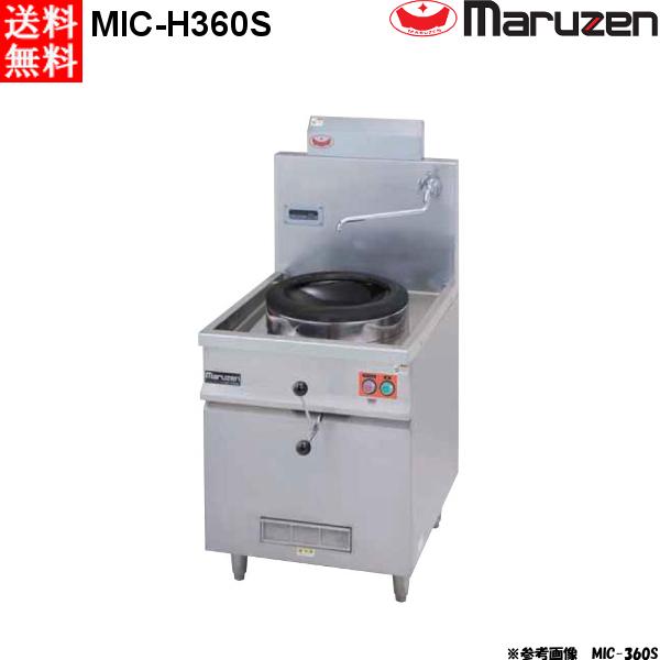 マルゼン IH中華レンジ MIC-H360S W600×D750×H800×B400 放射温度計仕様
