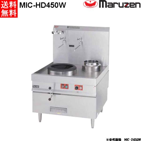 マルゼン IH中華レンジ MIC-HD450W W1000×D1100×H800×B580 本格・放射温度計仕様