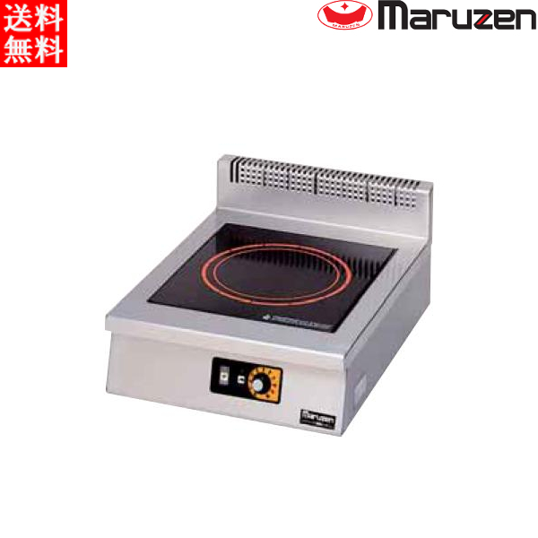 マルゼン 電磁調理器 MIH-P05B IHクリーンコンロ 卓上型 単機能シリーズ 標準プレート