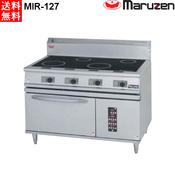 マルゼン 電磁調理器 MIR-127B IHレンジ