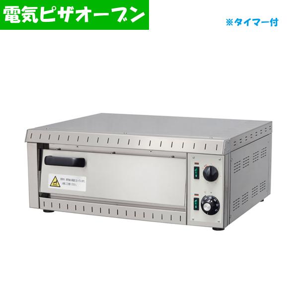 CHUBU(中部コーポレーション) PRO CHEF(プロシェフ) 電気式ピザオーブン MPZ10A