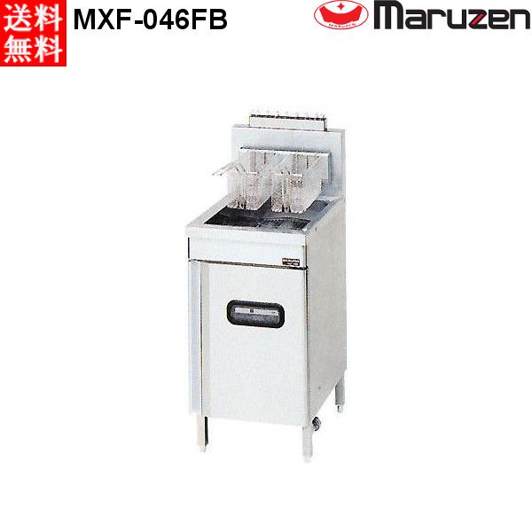 マルゼン 1槽式 ガスフライヤー エクセレントシリーズ MXF-046FB ファーストフードタイプ 都市ガス仕様