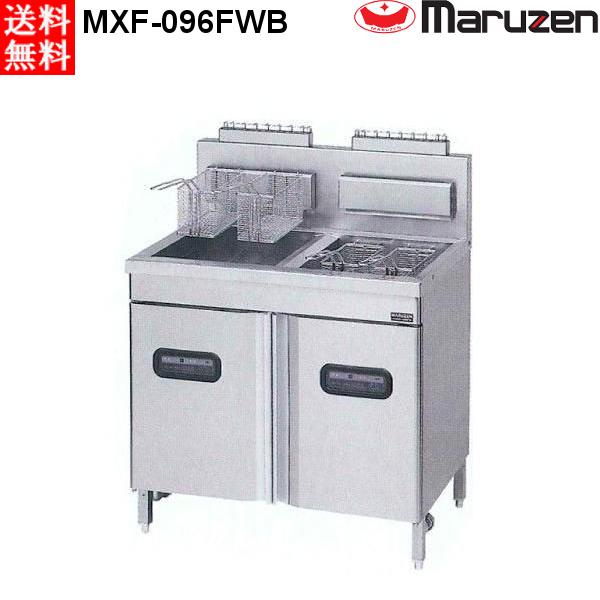マルゼン 2槽式 ガスフライヤー エクセレントシリーズ MXF-096FWB ファーストフードタイプ 都市ガス仕様
