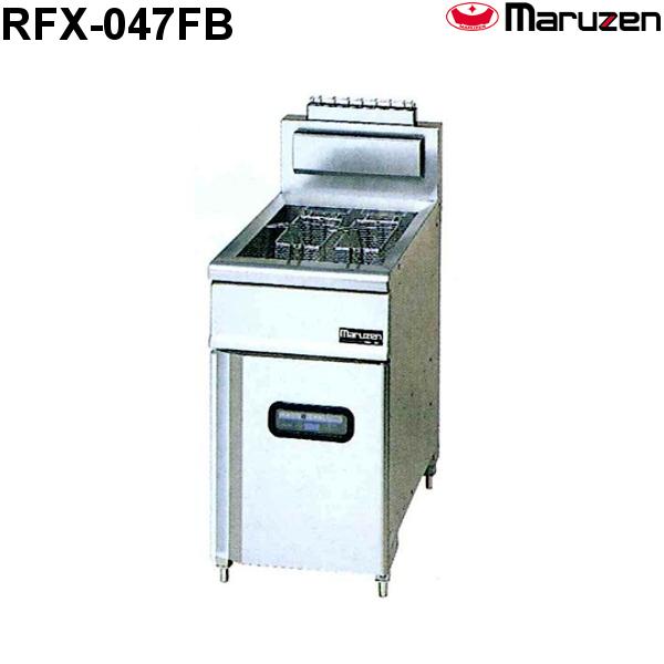 マルゼン 1槽式 NEWパワークックフライヤー RFX-047FB 都市ガス(13A)仕様 W450・D750・H800・バック200(mm)
