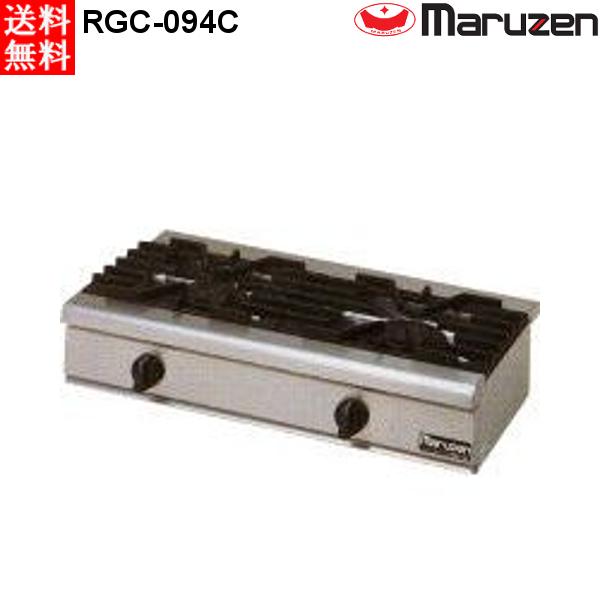 マルゼン NEWパワークック ガステーブルコンロ RGC-094C 都市ガス(13A)仕様 W900・D450・H200mm