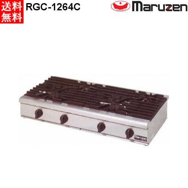 マルゼン NEWパワークック ガステーブルコンロ RGC-1264C 都市ガス(13A)仕様 W1200・D600・H200mm