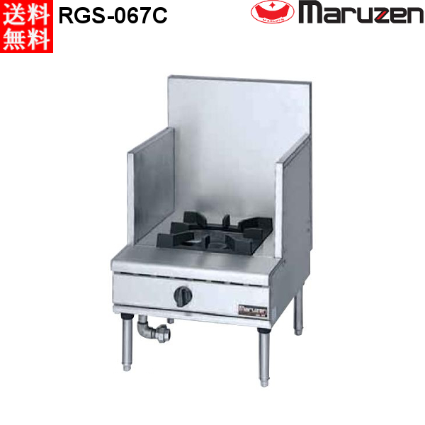 マルゼン NEWパワークック スープレンジ RGS-067C (RGS-067B) LPガス(プロパン)仕様 寸胴レンジ W600・D750・H450・B550mm ローレンジ