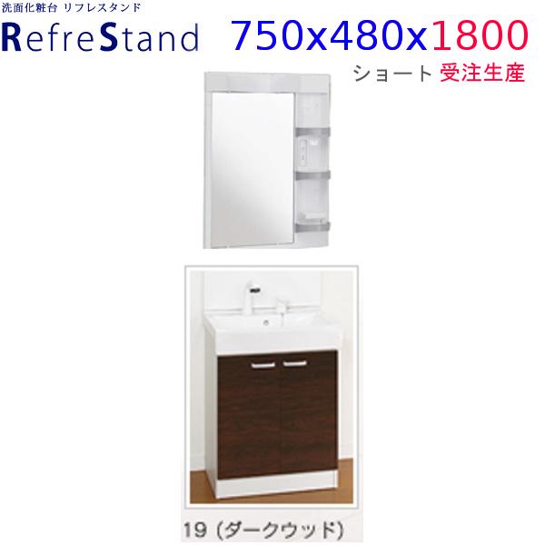 Janis ジャニス工業 洗面化粧台 RefreStand リフレスタンド LU752RSJ-19BW1 LUM7511SLH シャンプー化粧台