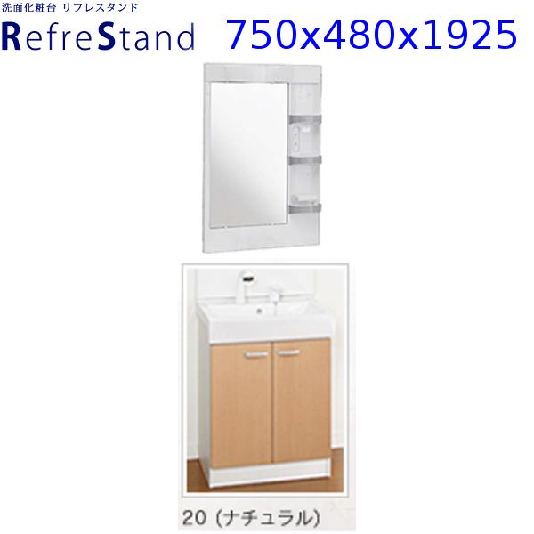 Janis ジャニス工業 洗面化粧台 RefreStand リフレスタンド LU752RSJ-20BW1 LUM7510SLH シャンプー化粧台