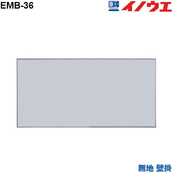 井上金庫 ホワイトボード EMB-36 W1800 D900 無地壁掛 高品質のホーロータイプ