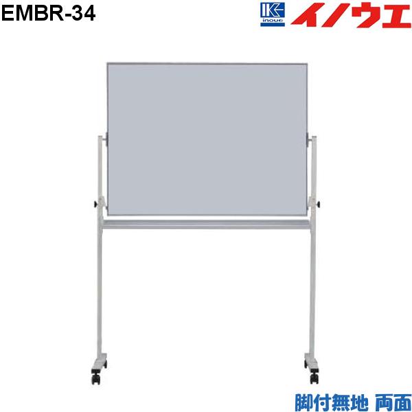 新品 送料無料 イノウエ ホワイトボード EMBR-34 井上金庫 ホワイトボード EMBR-34 W1180 D900 脚付無地両面 高品質のホーロータイプ