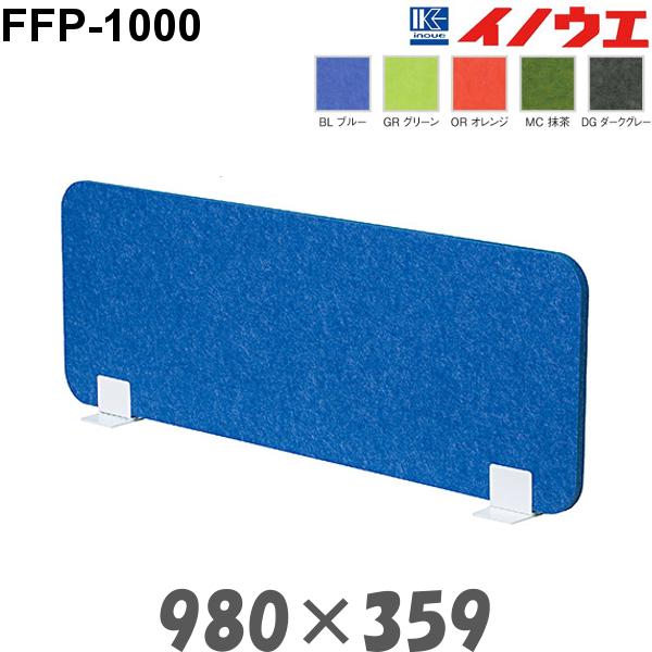 井上金庫 デスクトップパネル FFP-1000 フェルト