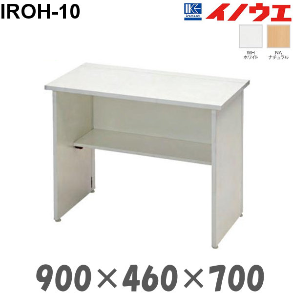 井上金庫 折畳み スマートデスク IROH-10 W900 D460 H700
