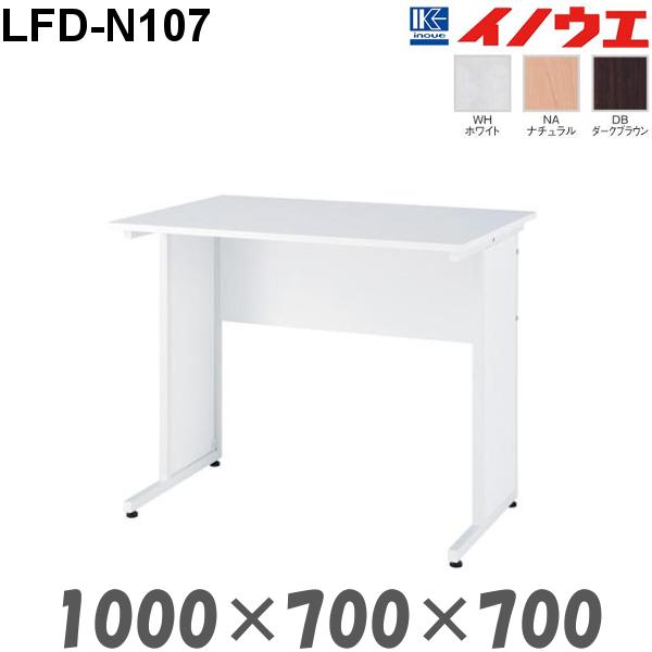 井上金庫 ワークデスク ワークテーブル LFD-N107 W1000 D700 H700
