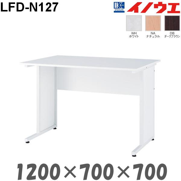 井上金庫 ワークデスク ワークテーブル LFD-N127 W1200 D700 H700