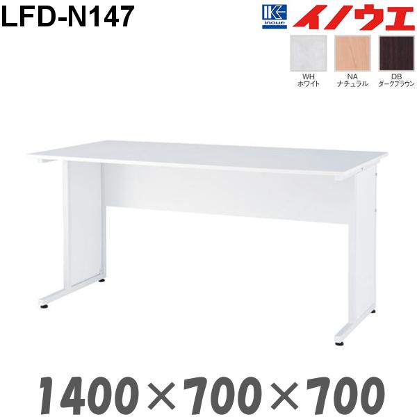 井上金庫 ワークデスク ワークテーブル LFD-N147 W4200 D700 H700