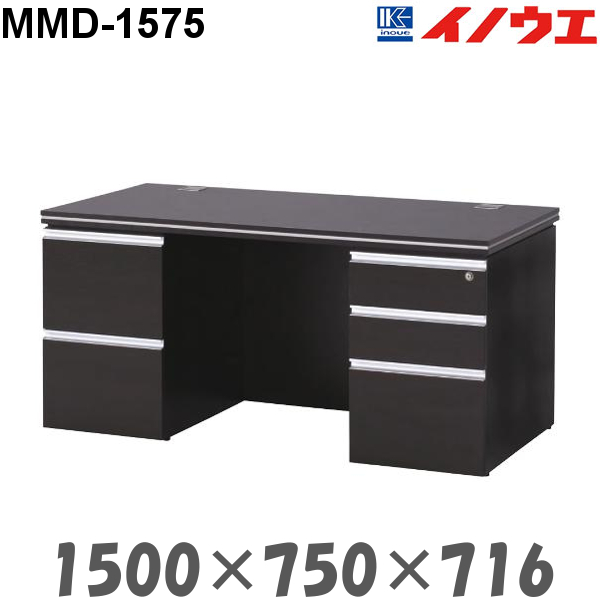 井上金庫 マネージメントデスク MMD-1575 W1500 D750 H716