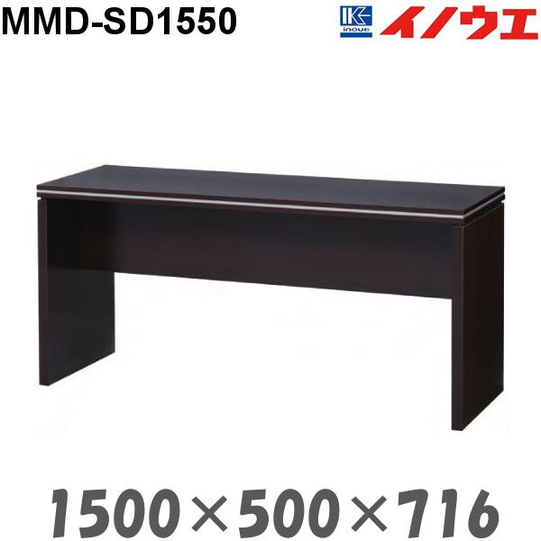 井上金庫 マネージメントデスク MMD-SD1550 W1500 D500 H716