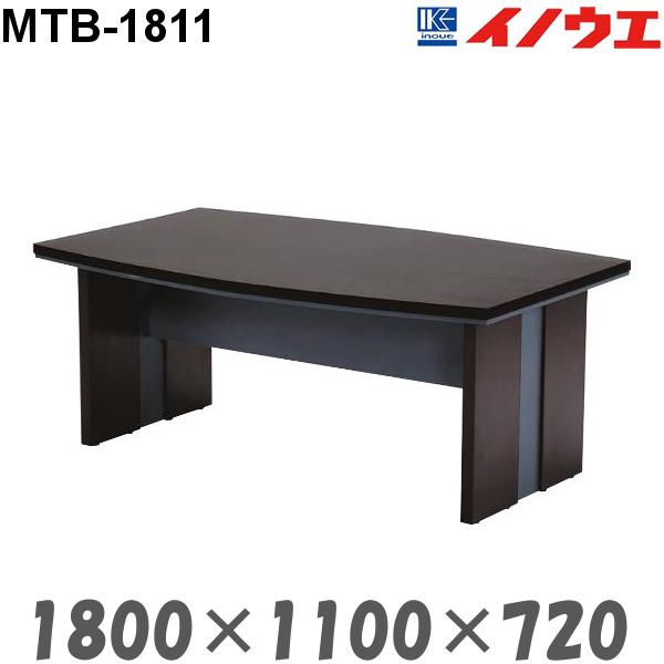 井上金庫 オフィスデスク 1枚天板タイプ MTB-1811-DB ボート型会議用テーブル W1800 D1100 H720 ダークブラウン