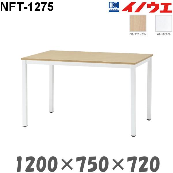 激安正規  井上金庫 会議テーブル 井上金庫 NFT-1275 NFT-1275 オフィステーブル, 神戸ヴァンテーヌ:c8cfe85c --- kanvasma.com