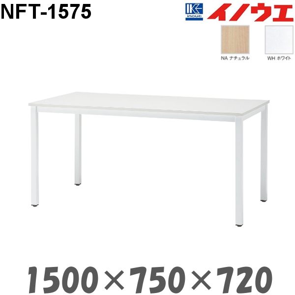 井上金庫 会議テーブル NFT-1575 オフィステーブル