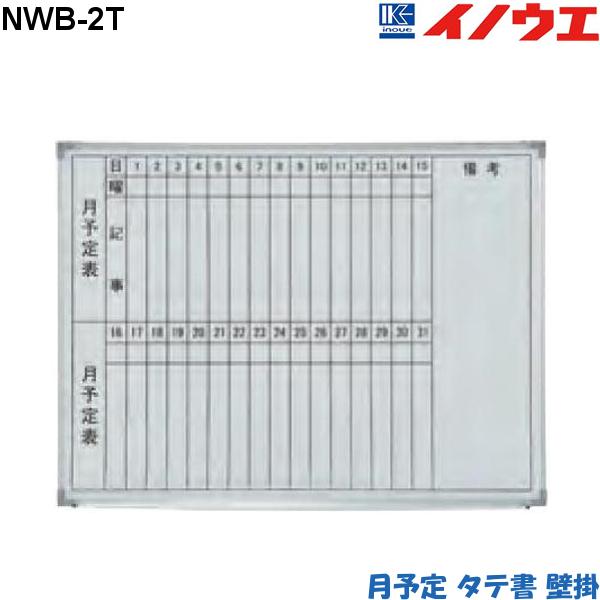 新品 送料無料 イノウエ スケジュールボード 期間限定今なら送料無料 NWB-2T ホワイトボード 最新号掲載アイテム 井上金庫 月予定タテ書壁掛 D450 W600