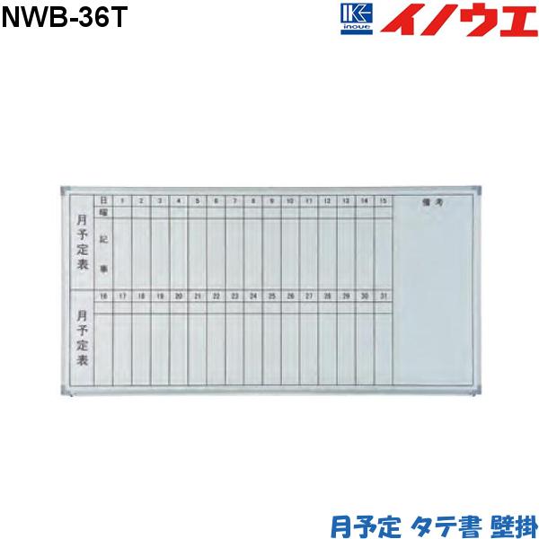 井上金庫 ホワイトボード NWB-36T W1200 D900 月予定タテ書壁掛