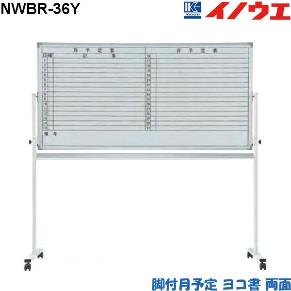 井上金庫 ホワイトボード NWBR-36Y 脚付 月予定ヨコ書 両面 W1906 D560 H1840
