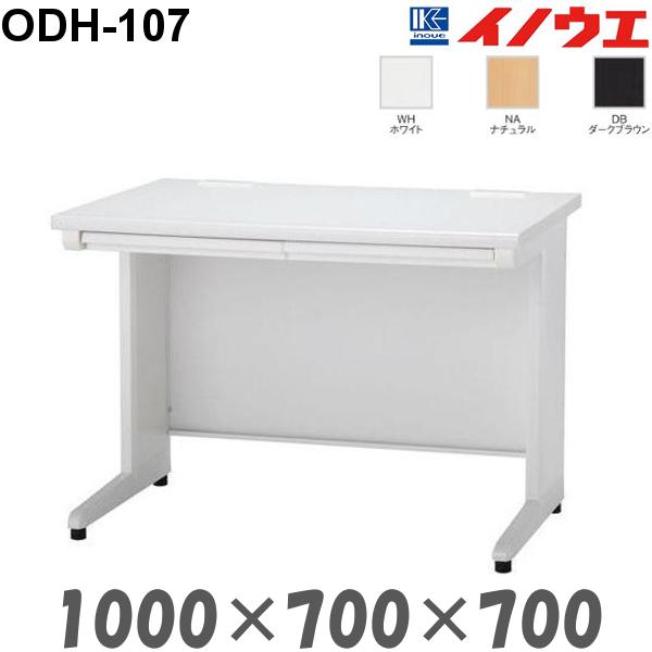 井上金庫 オフィスデスク 平机 ODH-107-WH 事務机 スチールデスク W1000 D700 H700