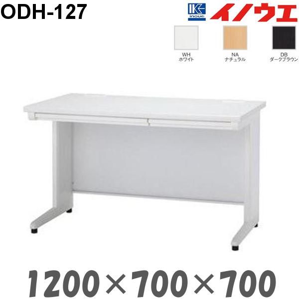 井上金庫 オフィスデスク 平机 ODH-127 事務机 スチールデスク W1200 D700 H700