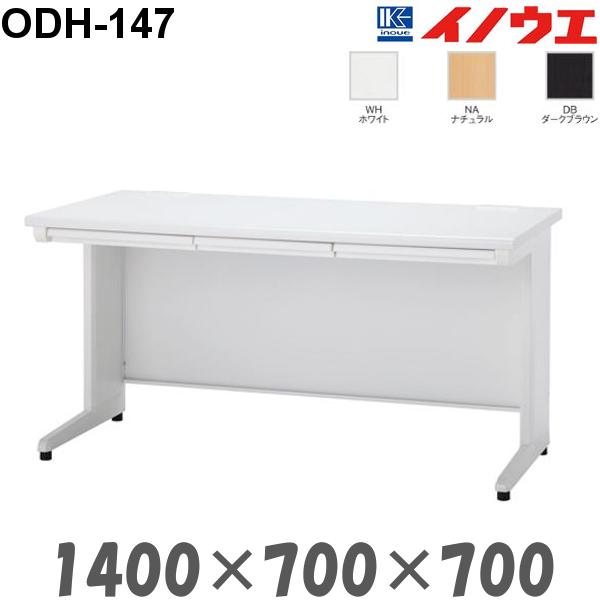 井上金庫 オフィスデスク 平机 ODH-147 事務机 スチールデスク W1400 D700 H700