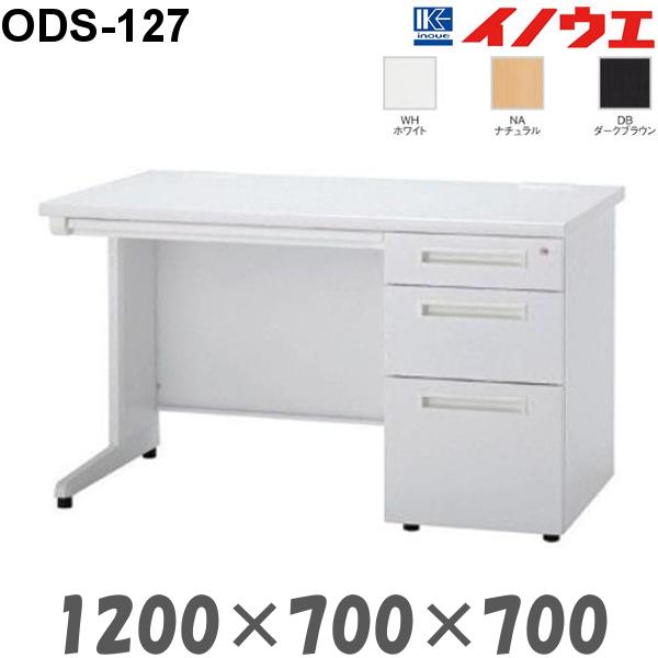 井上金庫 オフィスデスク ODS-127 W1200 D700 H700 事務机 スチールデスク
