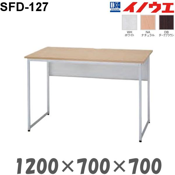 井上金庫 ワークテーブル SFD-127 ワークデスク SFDシリーズ W1200 D700 H700