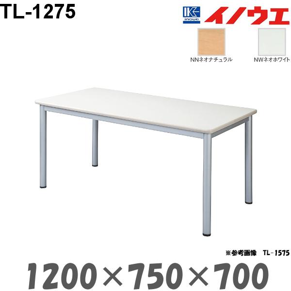 井上金庫 会議テーブル TL-1275