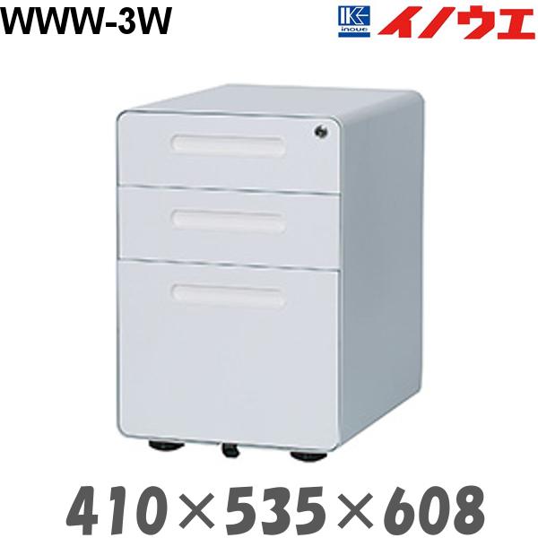 井上金庫 3段ワゴン WWW-3W W410 D535 H608 ワークデスク ホワイト