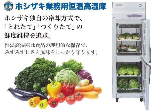 新品税込送料込ホシザキエアパス5面冷却縦型恒温高湿庫標準=右側仕様HCR-75CZW750・D800・H1890(mm)