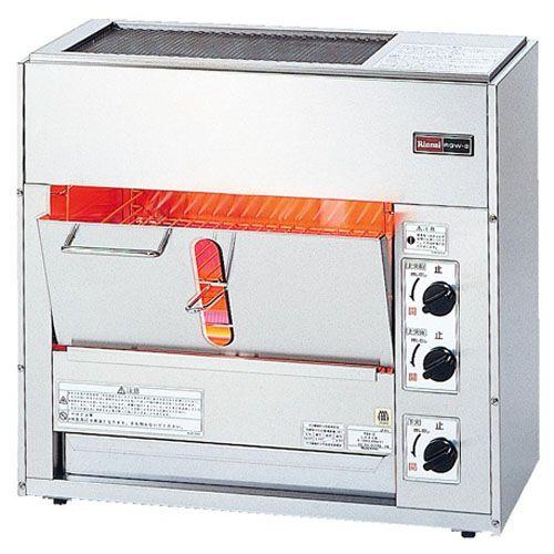 リンナイ ガス赤外線グリラー (両面焼) 小型両面焼物器 RGW-2 都市ガス(13A)仕様