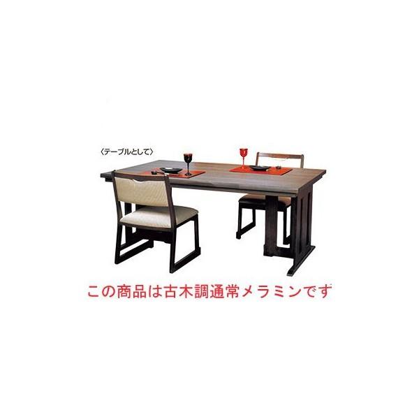 新の皇帝 4人用 高さ可変テーブル 古木調 1500×900×H620(座卓時H350)