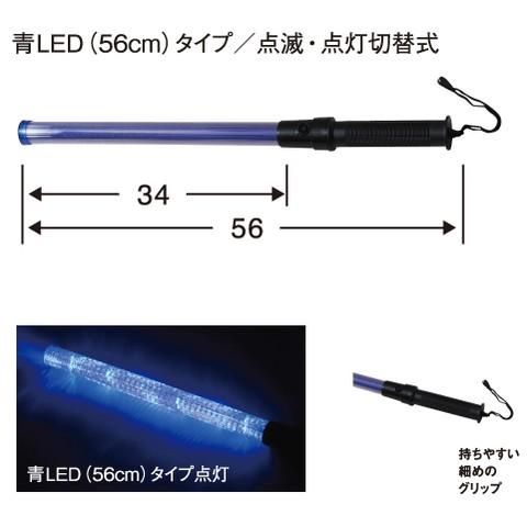 三ッ星貿易 電池式 高輝度LED合図灯 MB-56B 青色 10本セット(ブルー) 56cmタイプ